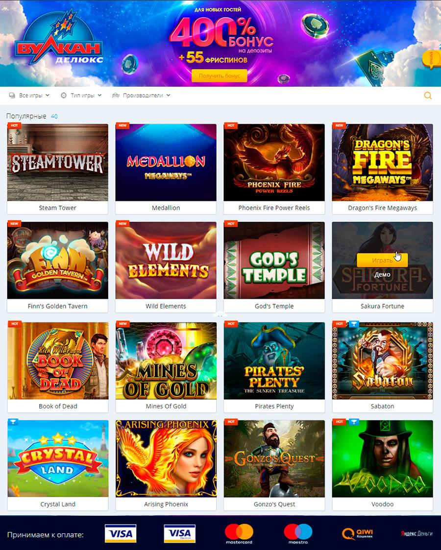 как выиграть онлайн казино вулкан игровые автоматы
