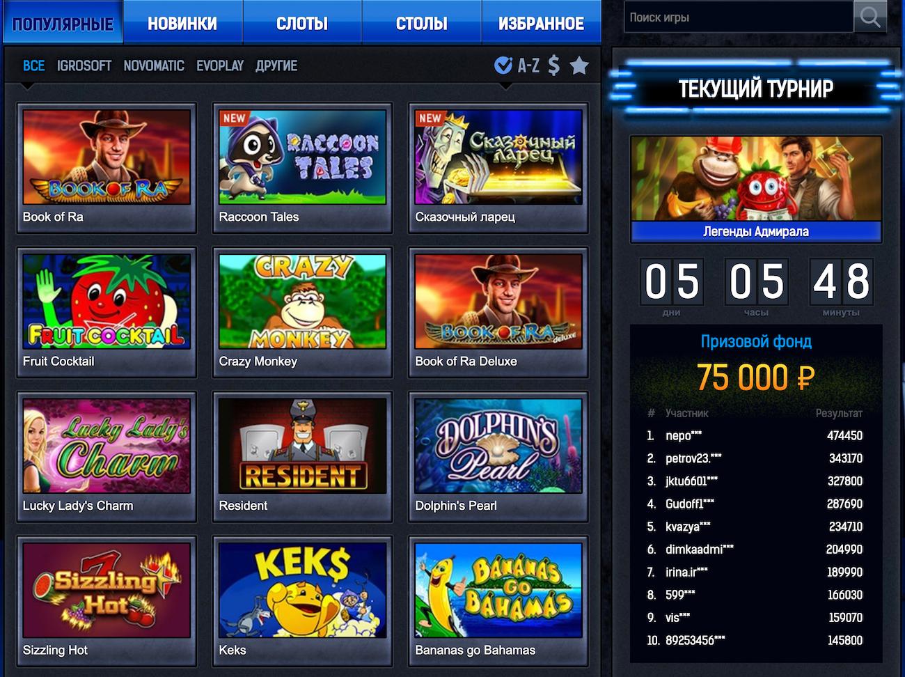 Игровые автоматы в перевальске казино вулкан гомель