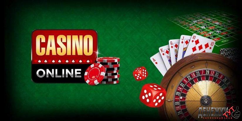 Онлайн казино с хорошей репутацией онлайн казино интернет игры на реальные деньги с выводом