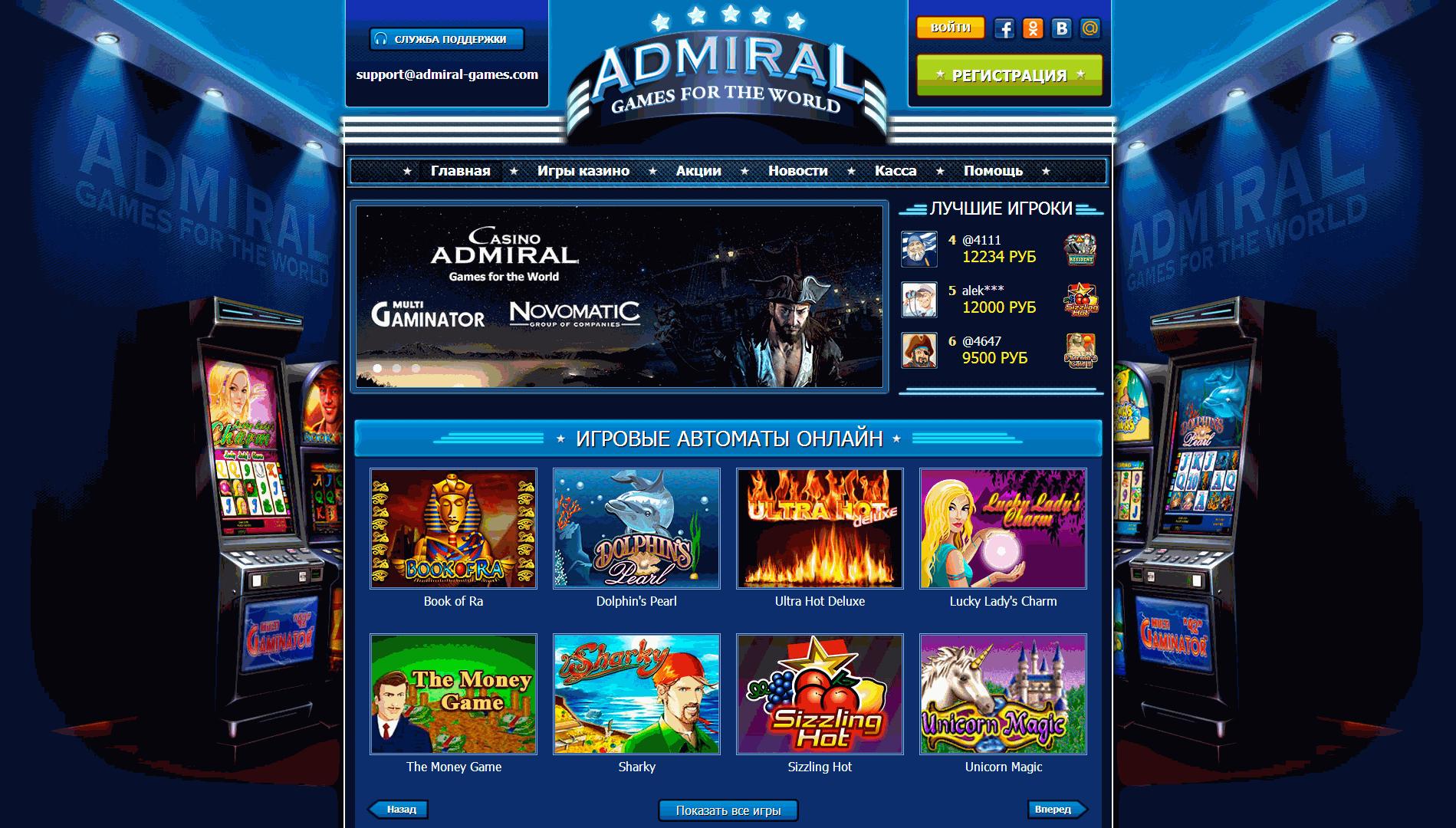 Бонус коды игровые автоматы онлайн как обыграть казино в интернете