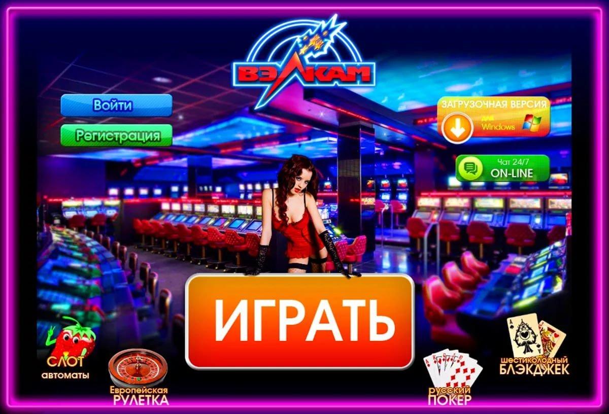 Вулкан онлайн казино рубли игровые автоматы слот скачать безплатно